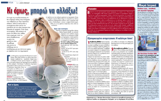 Παρουσίαση στο περιοδικό Τηλέραμα