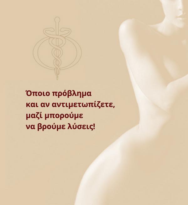 ευμορφια - αντιμετώπιση παχυσαρκίας