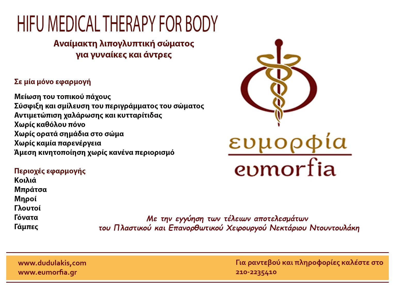 HIFU BODY MEDICAL THREAPY- Μη επεμβατική λιπογλυπτική σώματος